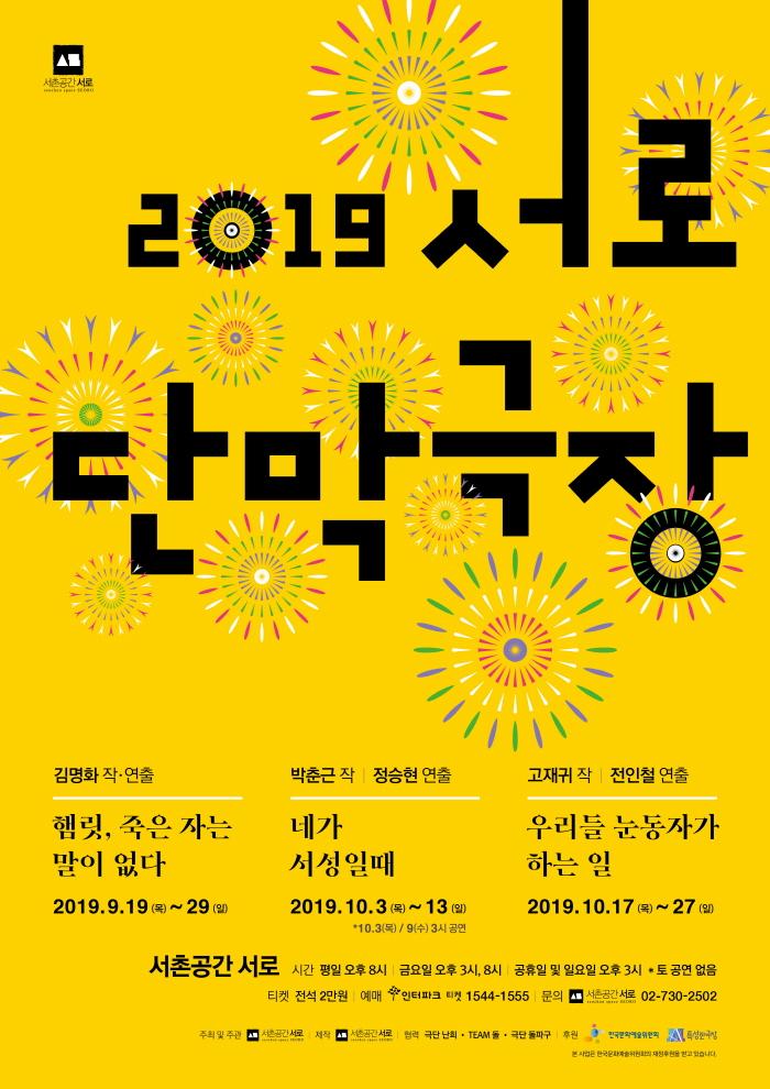 단막극장_포스터.jpg