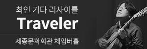최인 기타 리사이틀 Traveler.jpg