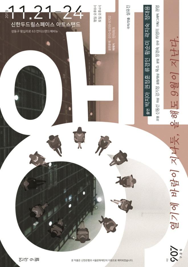 9월재공연포스터이미지파일 _ 세로.jpg