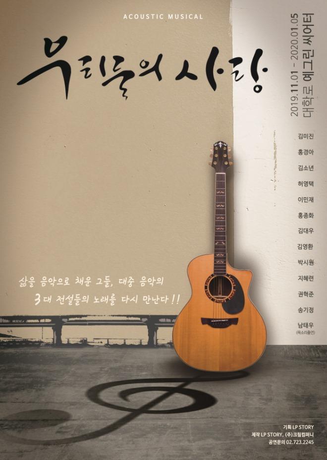 우리들의 사랑 포스터.jpg