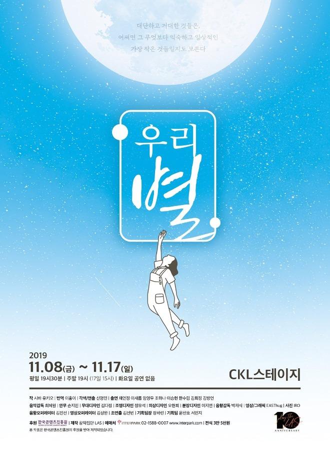 우리별 포스터.jpg