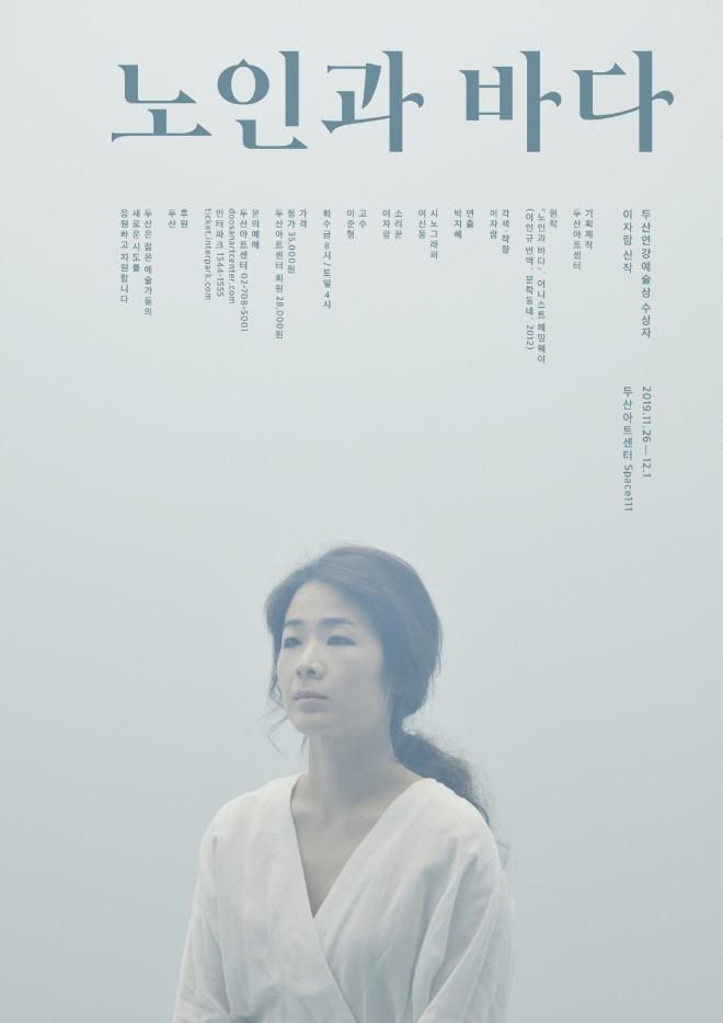(포스터)노인과바다_두산연강예술상수상자_이자람 신작_두산아트센터.jpg