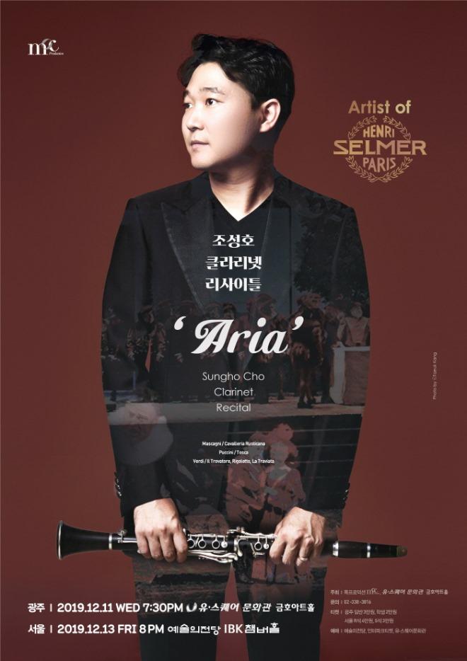 조성호 클라리넷리사이틀_ARIA_포스터 FINAL.jpg