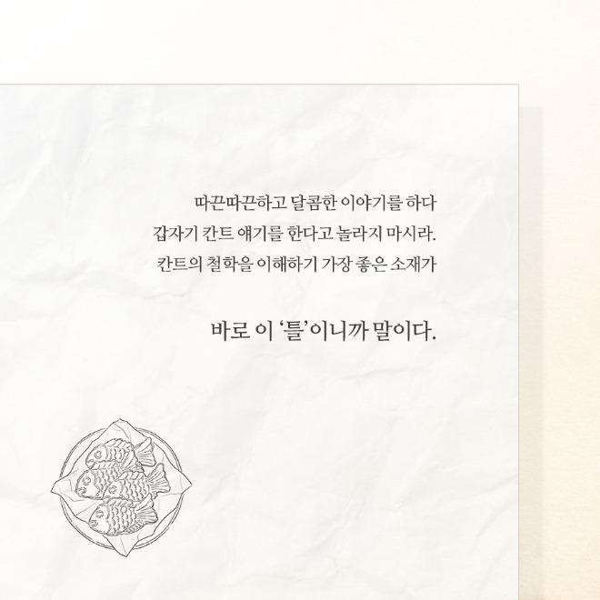 카드뉴스_맛있는철학3.jpg