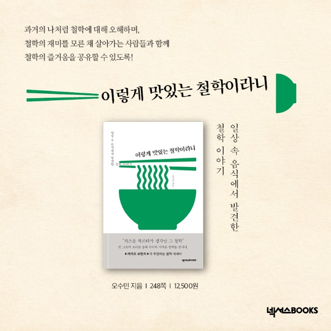 카드뉴스_맛있는철학10.jpg