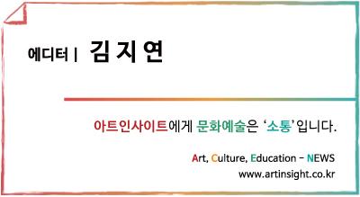 김지연_아트인사이트.jpg