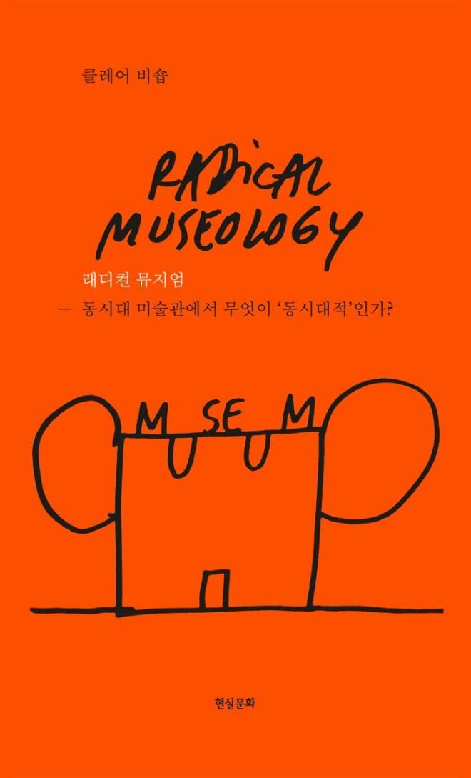 radical museum.jpg