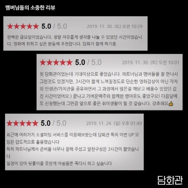 [size]담화관_네이버예약_실제후기들.jpg