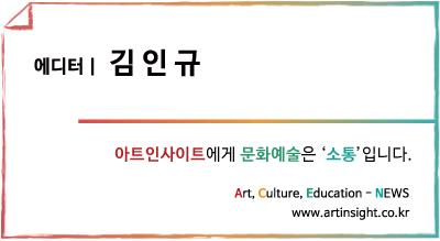 아트인사이트 에디터 태그 김인규.jpg