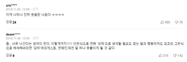 [크기변환]승리 댓글.png