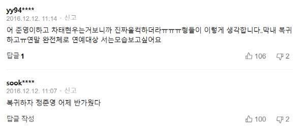[크기변환]정준영 댓글49.png