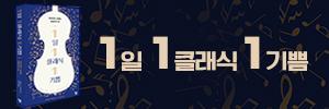 1일 1클래식 1기쁨.jpg