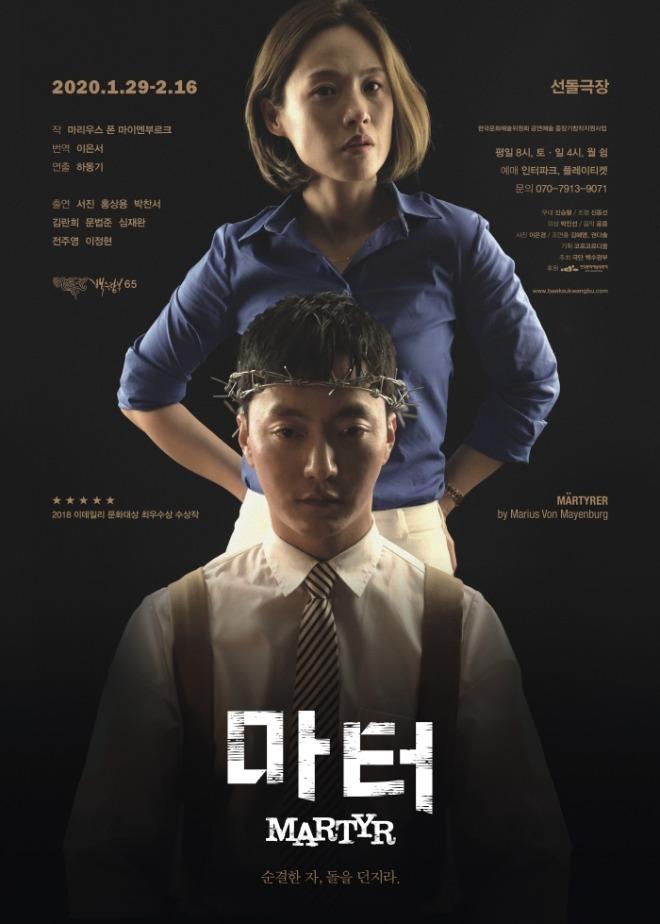 2020_백수광부_마터_포스터(최종).jpg