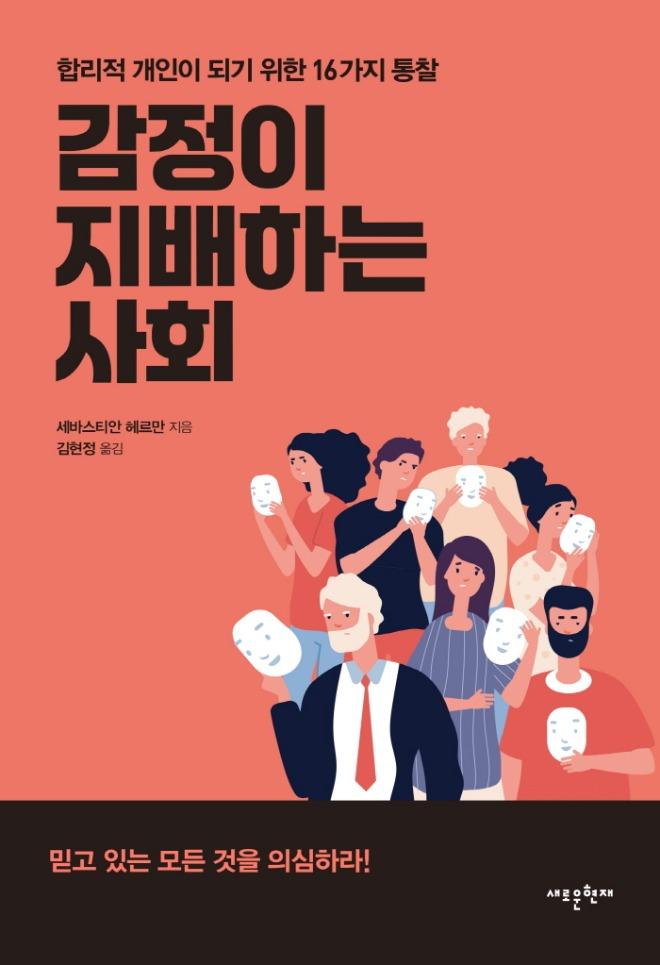 감정이 지배하는 사회_평면 표지.jpg