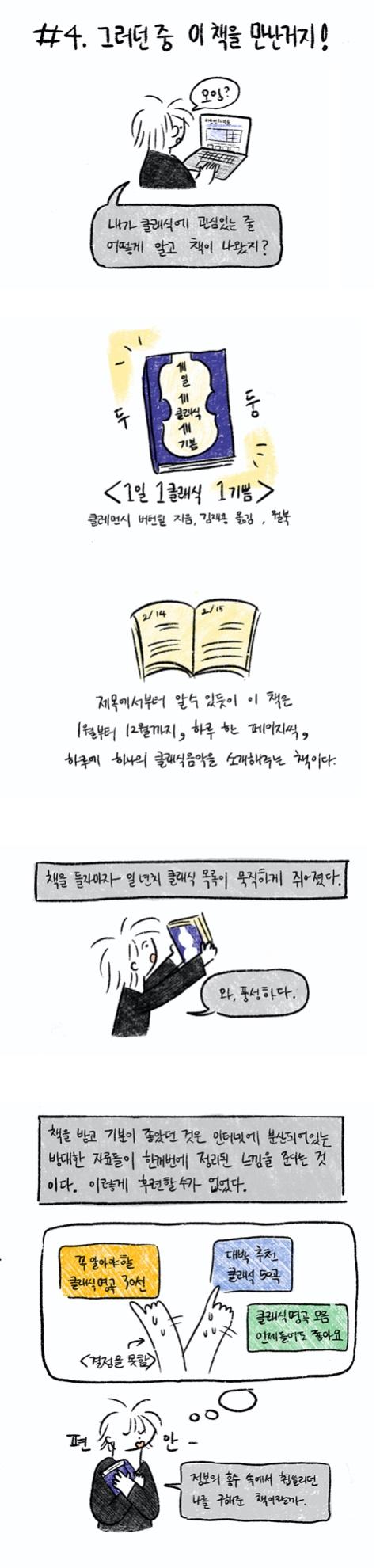 [Review]1일1클래식1기쁨(업로드4).jpg