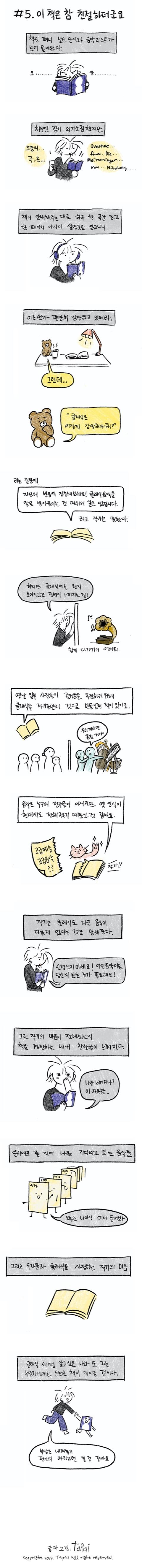 [Review]1일1클래식1기쁨(업로드5).jpg