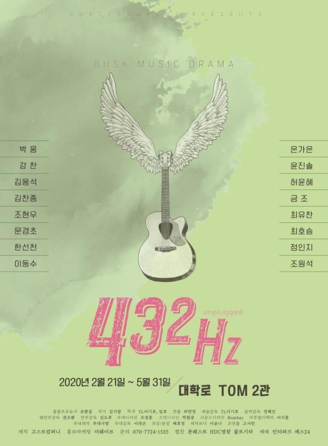 [크기변환]2020 432Hz_포스터.jpg
