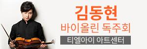김동현 바이올린 독주회.jpg