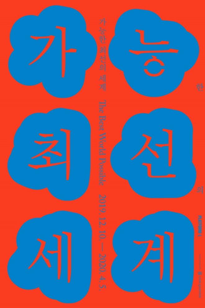 가최세-포스터-2.jpg
