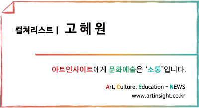 아트인사이트_컬쳐리스트_고혜원.jpg