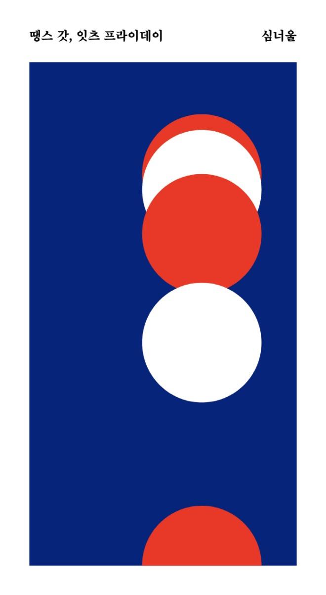 200203_땡스갓_앞표지.jpg