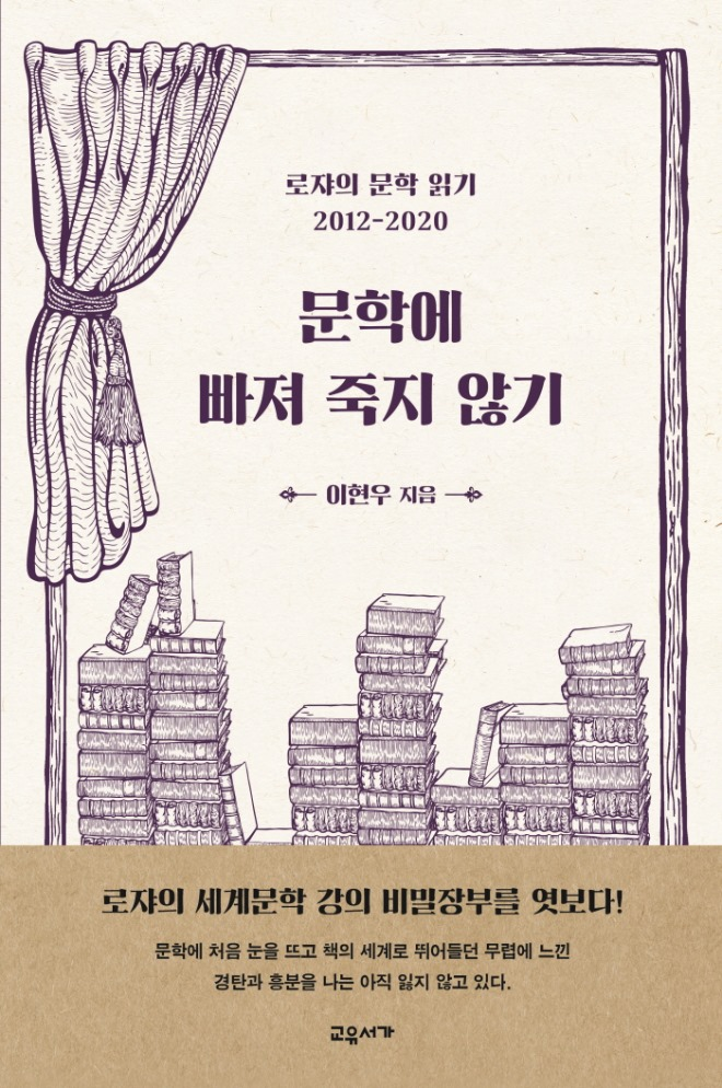 문학에빠져죽지않기_표1띠.jpg