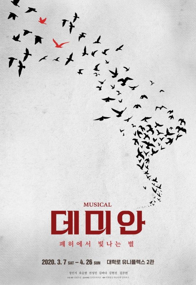 뮤지컬 데미안 포스터_510x740_outline.jpg