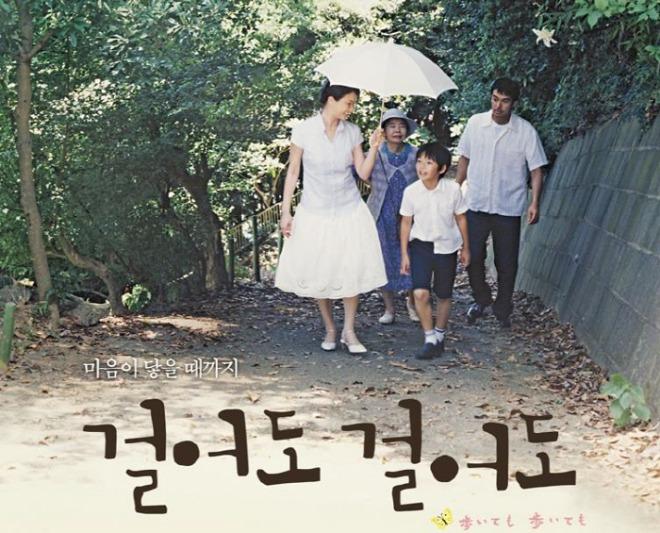 [크기변환]걸어도 걸어도 포스터.jpg