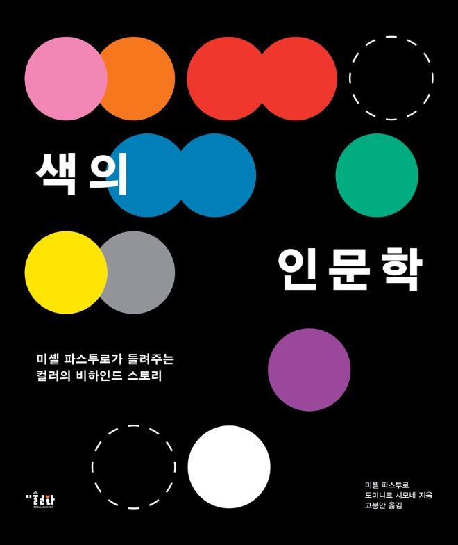 색의-인문학-앞표지(웹용).jpg