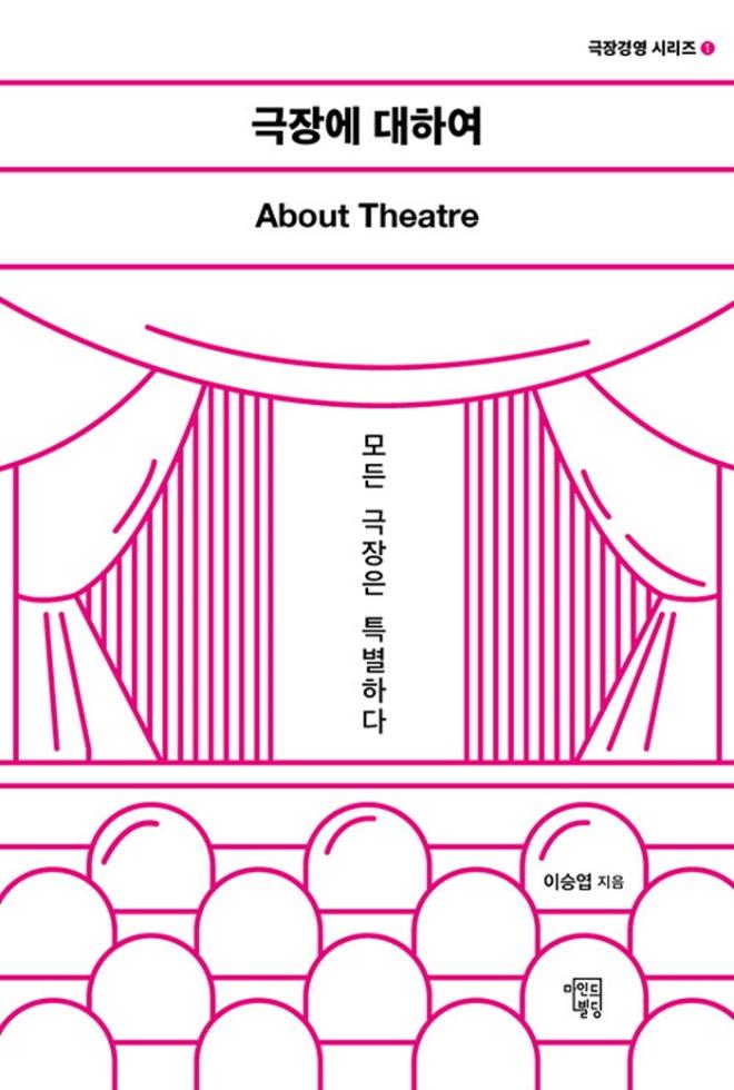 크기변환_극장에 대하여 2.jpg