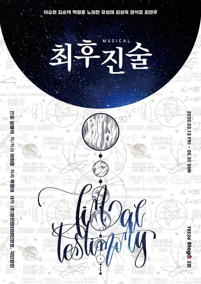 [꾸미기][크기변환]20최후진술-포스터-흰.jpg