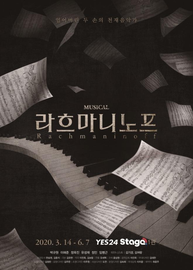 [크기변환]2020_뮤지컬 라흐마니노프 포스터.jpg