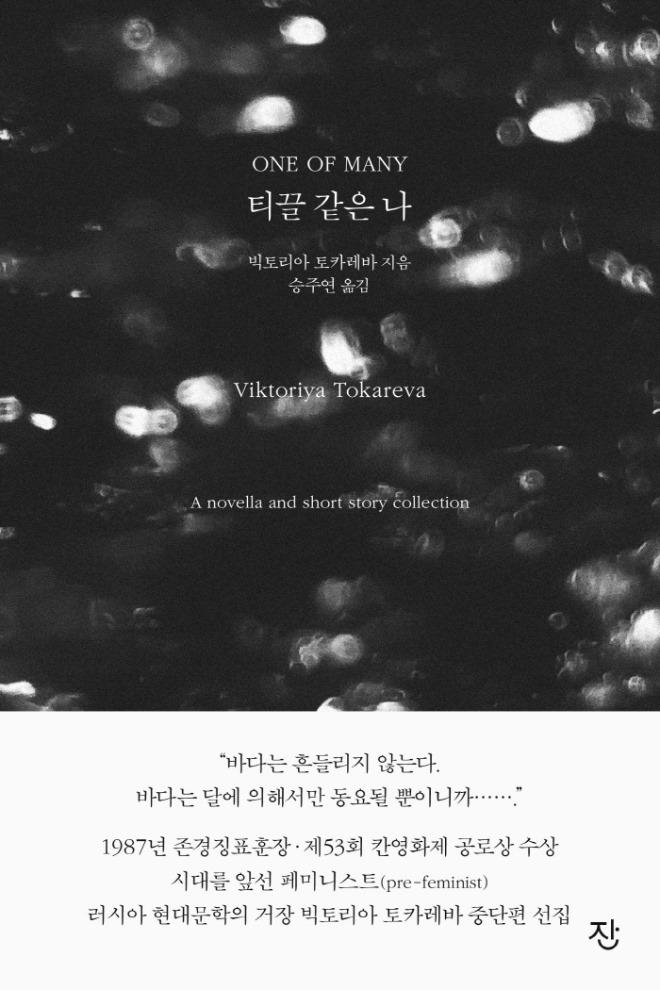 티끌같은나_표지+띠지_앞_도서출판잔.jpg