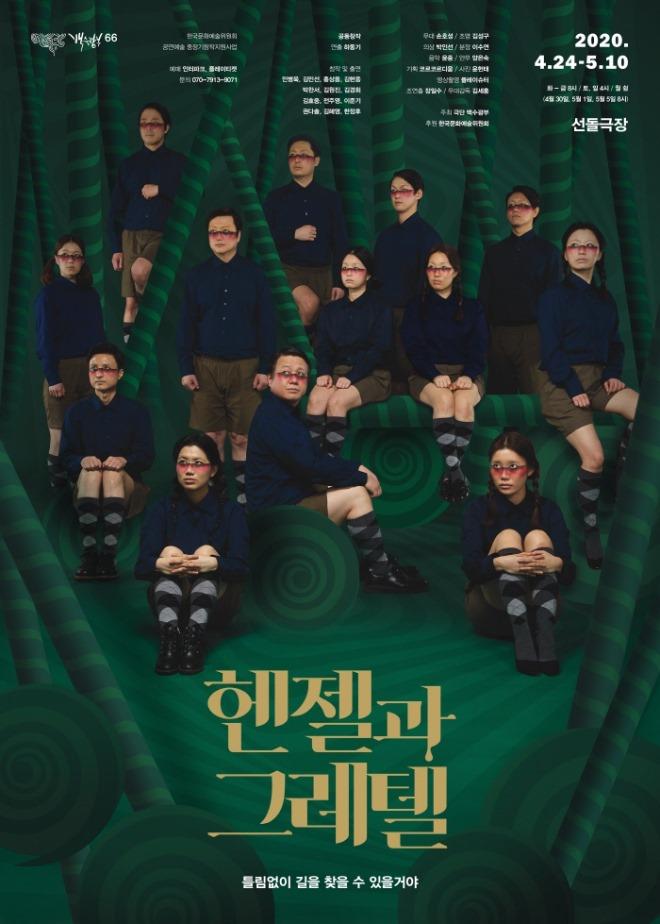 2020_백수광부_헨젤과그레텔_포스터.jpg
