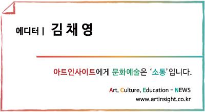 ART INSIGHT_김채영.jpg