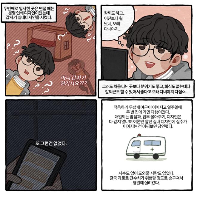 사사로운 02-3.png