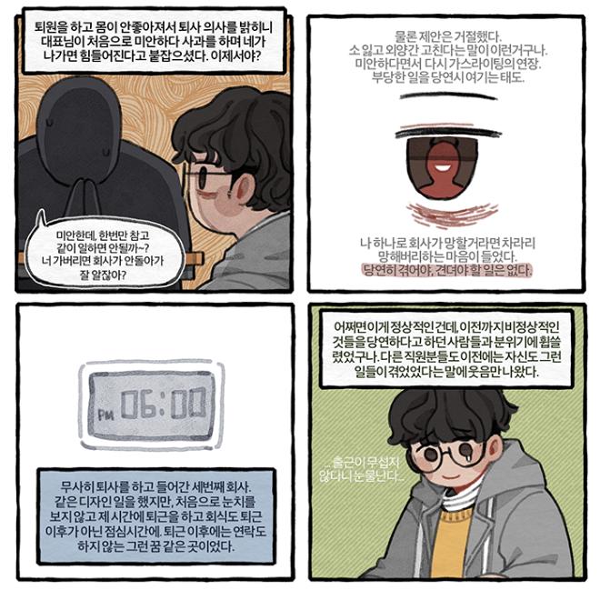 사사로운 02-5.png