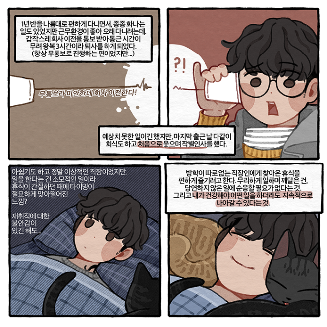 사사로운 02-6.png