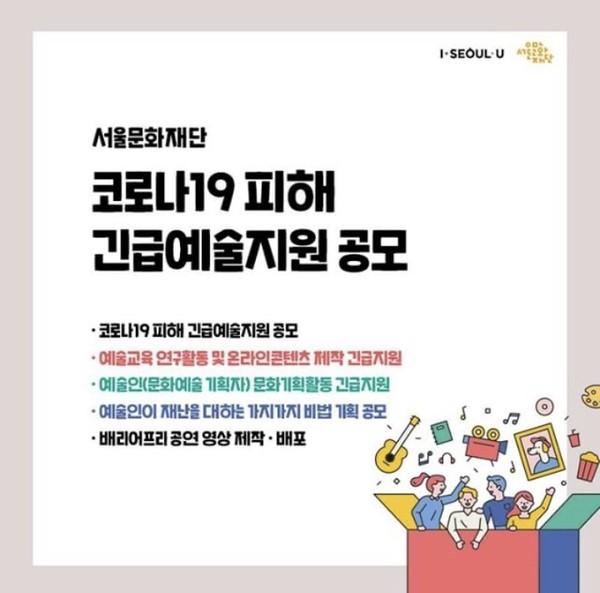서울문화재단.jpg
