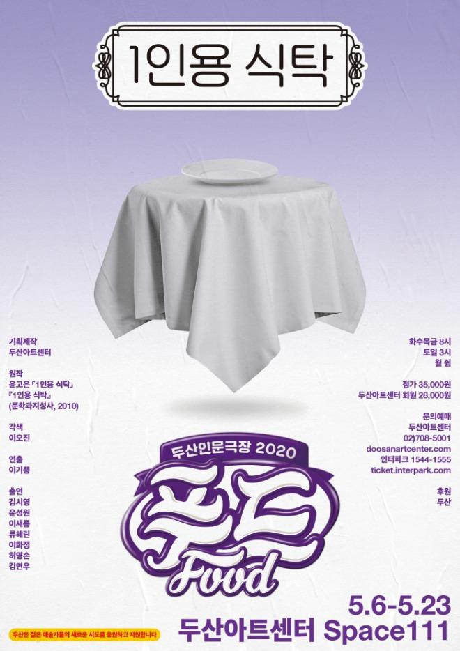 (포스터)연극_1인용 식탁.jpg