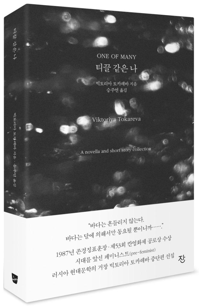 티끌 같은 나_자켓+띠지_도서출판잔.jpg