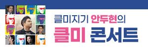 클미지기 안두현의 클미 콘서트.jpg