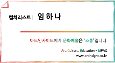 아트인사이트 컬쳐리스트 임하나.jpg