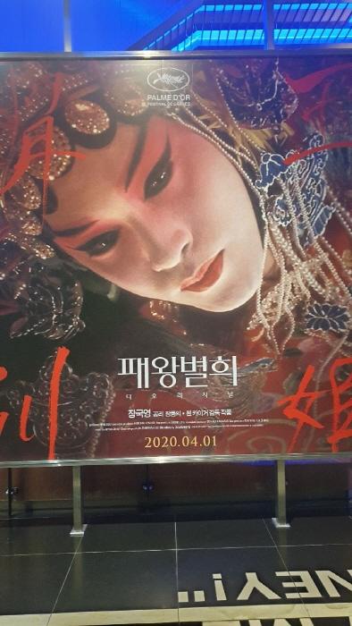 [크기변환]패왕별희 포스터.jpg