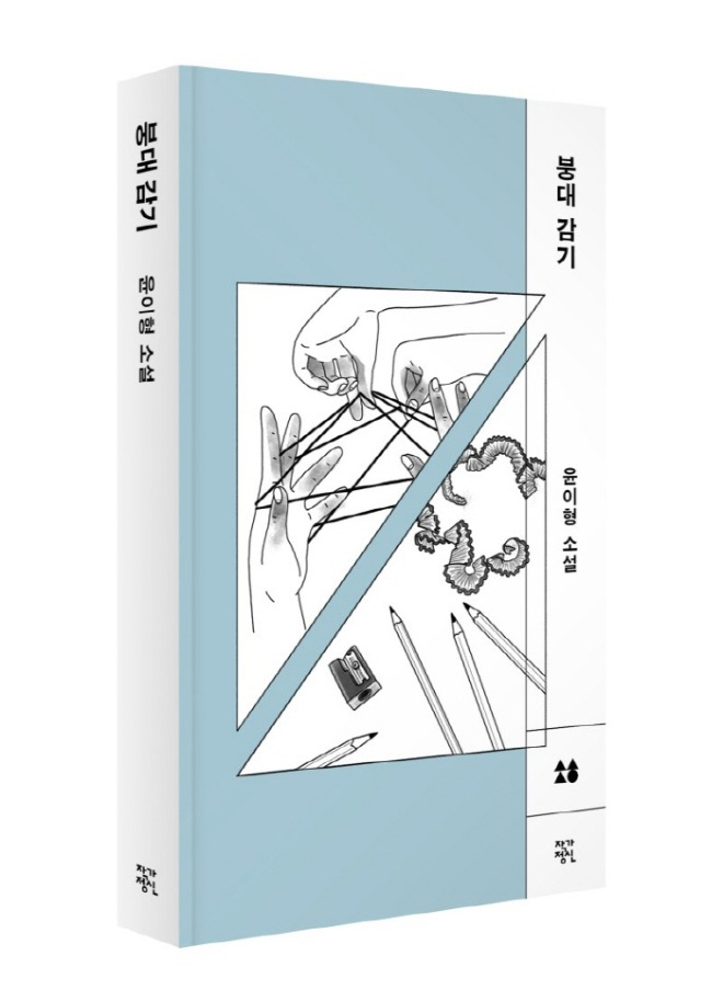 [크기변환]붕대감기_블로그.jpg