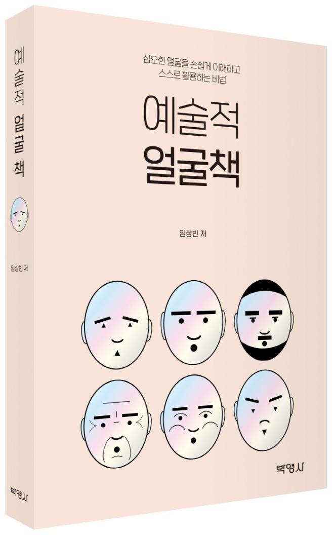 예술적 얼굴책(임상빈)_입.jpg