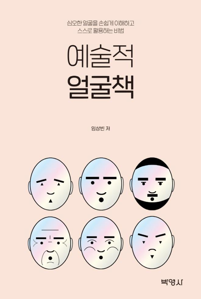 예술적 얼굴책(임상빈)_앞.jpg
