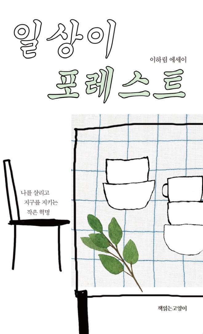 86274-60-ilsangforest-new.jpg