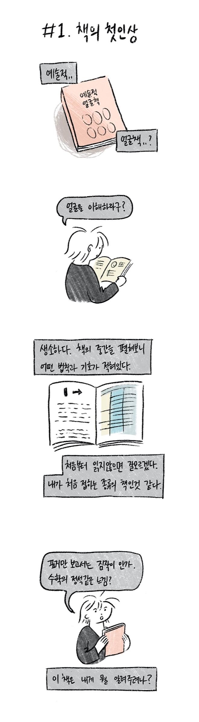 예술적얼굴책(업로드1).jpg