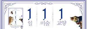 1일 1미술 1교양.jpg